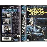 ヒューマノイド・プロテクター [VHS]