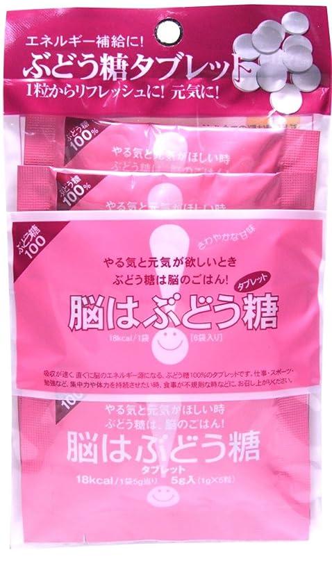 はがき遊び場王子オガサワラ 脳はぶどう糖(タブレット5粒入×6袋/1袋) NBT2
