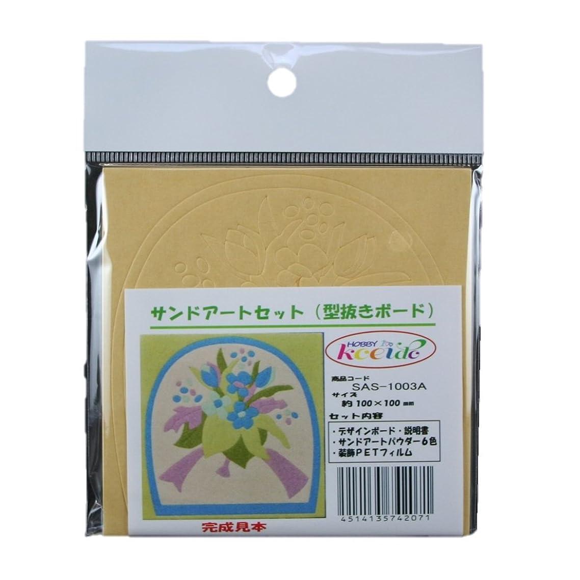 ギャザー意図速度Koeido-hobby サンドアートセット(砂絵)  SAS-1003A