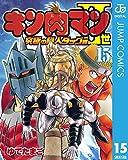 キン肉マンII世 究極の超人タッグ編 15 (ジャンプコミックスDIGITAL)