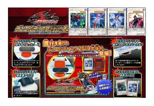 Yugioh 5D's DX Yusei Version Duel Disk 2010