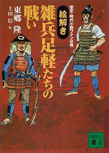 歴史・時代小説ファン必携 【絵解き】雑兵足軽たちの戦い (講談社文庫)