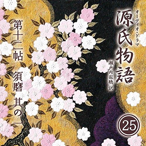 『源氏物語 瀬戸内寂聴 訳 第十二帖 須麿 (其ノ一)』のカバーアート