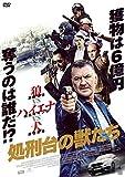 処刑台の獣たち[DVD]