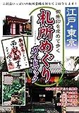 江戸・東京御朱印を求めて歩く札所めぐりガイドブック