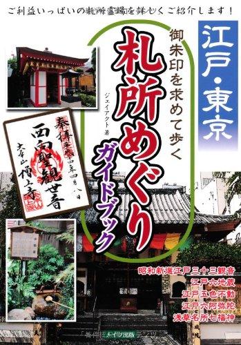 江戸・東京御朱印を求めて歩く札所めぐりガイドブックの詳細を見る