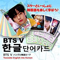 V (防弾少年団/BTS) グッズ - 韓国語 単語 カード セット (Korean Word Card) [63ピース] 7cm x 8cm SIZE