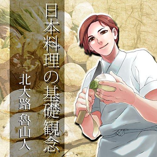 イケメン料理人シリーズ「日本料理の基礎観念」 | 北大路 魯山人