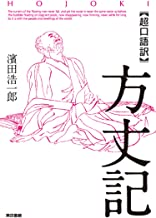 表紙: 「超口語訳」方丈記 | 濱田浩一郎