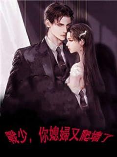 戰少,你媳婦又爬墻了 (Traditional Chinese Edition)