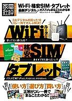 Wi-Fi・格安SIM・タブレット 最新デジタルのオススメがまるごとわかる本 (100%ムックシリーズ)