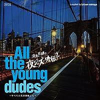須永辰緒の夜ジャズ外伝2 All The Young Dudes ~全ての若き野郎ども~
