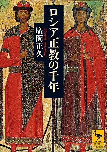 ロシア正教の千年 (講談社学術文庫)