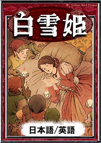 白雪姫 【日本語/英語版】 きいろいとり文庫