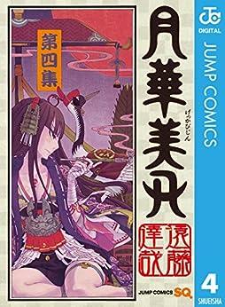 [遠藤達哉]の月華美刃 4 (ジャンプコミックスDIGITAL)