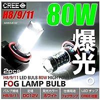 H8 H9 H11 LED ホワイト フォグランプ バルブ 爆光 CRRE 80W 6000K 12V 2個 プロジェクターレンズ_27162