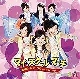 マイ・スクール・マーチ(初回限定盤)(DVD付)