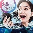 あまちゃんのオープニング サントラ盤CD売上 3万枚! 11