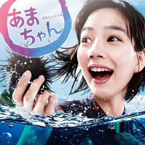 ビクターエンタテイメント『連続テレビ小説「あまちゃん」オリジナルサウンドトラック(VICL-64041)』