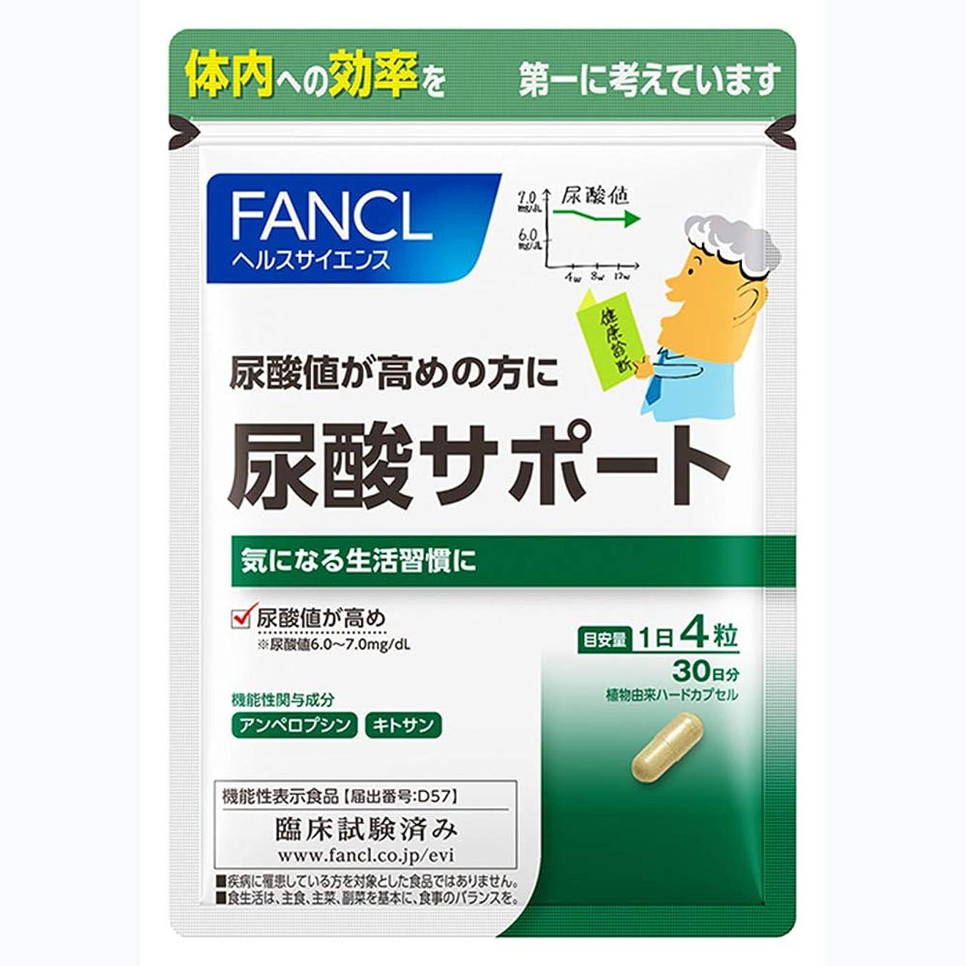 牛肉分類逆さまにファンケル (FANCL) 尿酸サポート (約30日分) 120粒 [機能性表示食品]