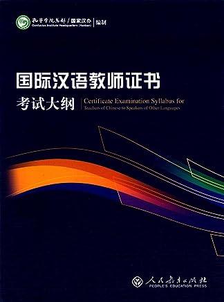 《国际汉语教师证书》考试大纲 修订版