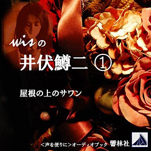 『wisの井伏鱒二01「屋根の上のサワン」』のカバーアート