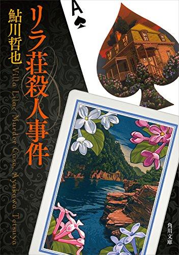 リラ荘殺人事件 (角川文庫)