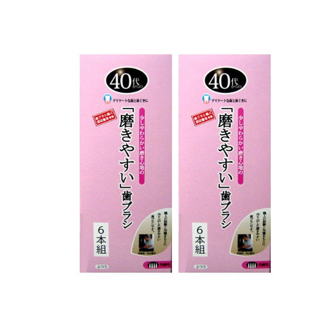 ダーベビルのテスサンダー陰謀40代からの磨きやすい歯ブラシ 先細 6本組×2個セット(計12本)