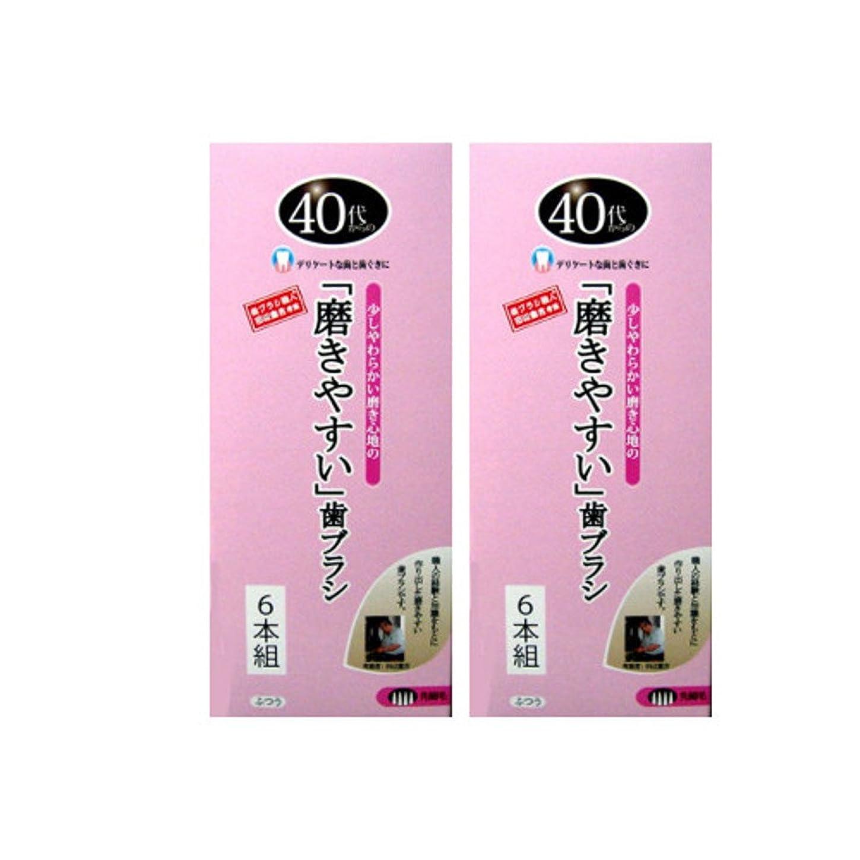 ロデオ親つば40代からの磨きやすい歯ブラシ 先細 6本組×2個セット(計12本)