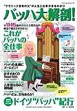 バッハ大解剖! (ヤマハムックシリーズ 71)
