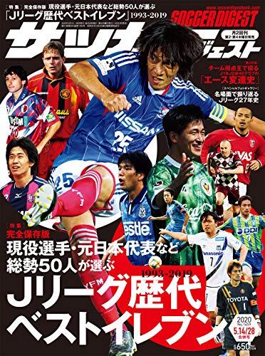 サッカーダイジェスト 2020/5/14・28合併号 [雑誌]の詳細を見る