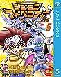 デジモンアドベンチャーVテイマー01 Disc-5 (ジャンプコミックスDIGITAL)