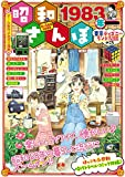 昭和さんぽ1983年 東京ディズニーランド開園のころ (ぐる漫)
