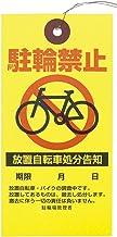 警告下げ札《非防水》 駐輪禁止 6×12cm 50枚 【ProMEDIA】