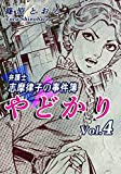 やどかり~弁護士・志摩律子の事件簿~(4)