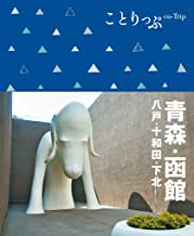 表紙: ことりっぷ 青森・函館 八戸・十和田・下北 (まっぷる) | 昭文社