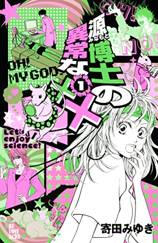 源博士の異常な××(1) (BE・LOVEコミックス)
