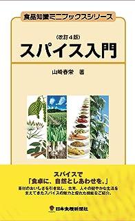 スパイス入門 食品知識ミニブックスシリーズ