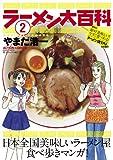 ラーメン大百科 : 2 (アクションコミックス)