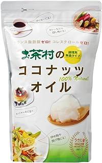 お茶村 の 調理用 ココナッツオイル 912g(無臭タイプ)