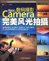 摄影大师之道:数码摄影完美风光拍摄(附CD光盘1张)