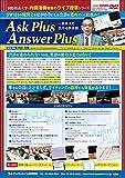内田浩樹教授のライブ授業シリーズAsk Plus Answer Plus~一言添えて広がる英会話~[英語 E121-S 全1巻]