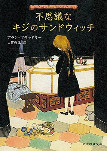 不思議なキジのサンドウィッチ (創元推理文庫)