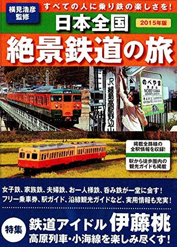 日本全国 絶景鉄道の旅 (すべての人に乗り鉄の楽しさを!)の詳細を見る