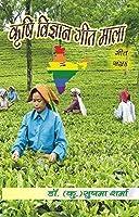 krishi vigyan geet mala (first edition)