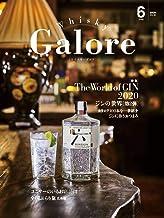 Whisky Galore(ウイスキーガロア)Vol.20 2020年6月号