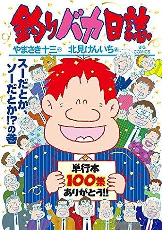 釣りバカ日誌 (100) (ビッグコミックス)