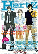 HertZ VOL.21 (ミリオンコミックス)