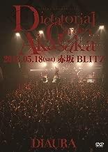 Dictatorial Garden Akasaka [DVD]
