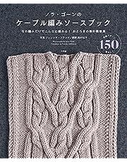 ノラ・ゴーンのケーブル編みソースブック